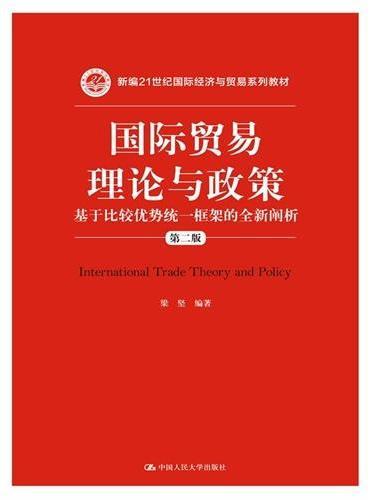 国际贸易理论与政策——基于比较优势统一框架的全新阐析(第二版)(新编21世纪国际经济与贸易系列教材)