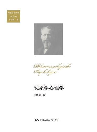 现象学心理学(胡塞尔著作集 第5卷)