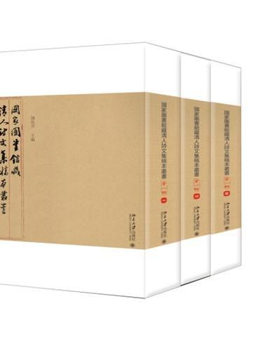 国家图书馆藏清人诗文集稿本丛书(第一辑)