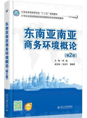 东南亚南亚商务环境概论(第2版)