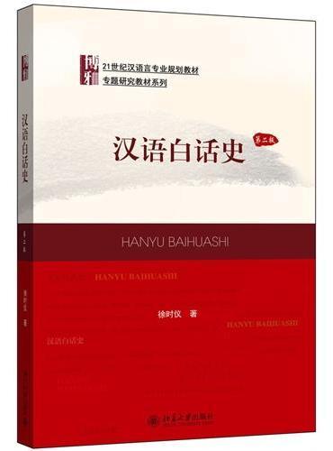 汉语白话史(第二版)