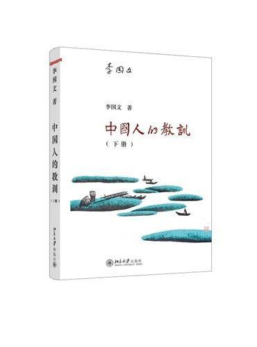 《中国人的教训》(下册)