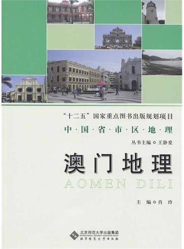 中国省市区地理:澳门地理