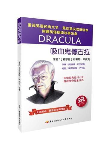 吸血鬼德古拉(含英语朗读故事光盘1张)
