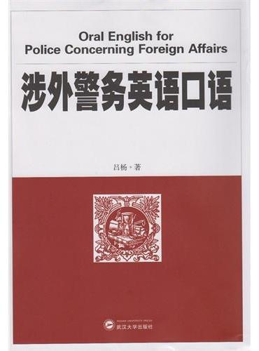 涉外警务英语口语