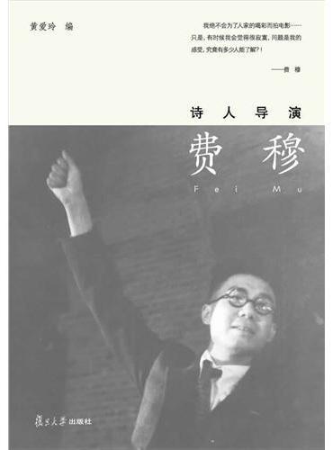诗人导演费穆