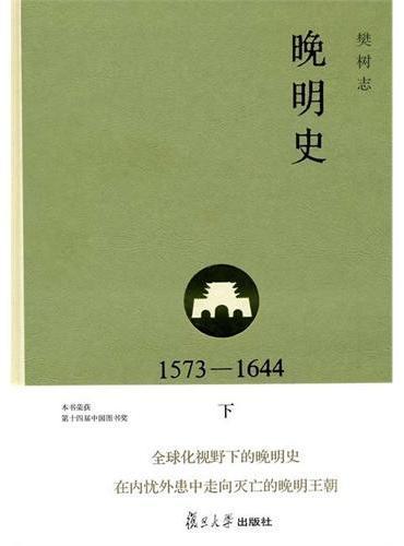 晚明史(1573―1644)(修订版)(下)
