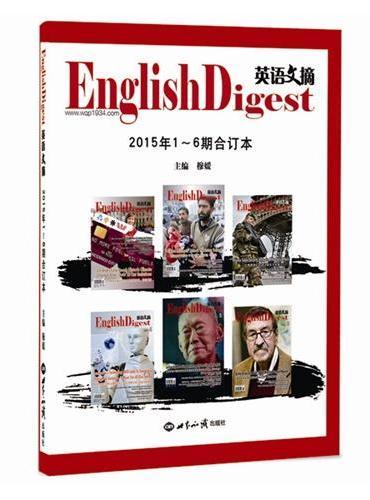 英语文摘2015年1-6合订本