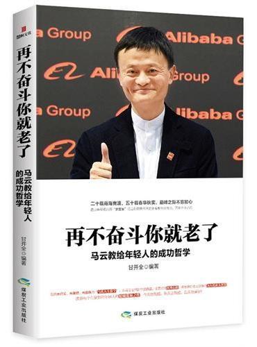 再不奋斗你就老了:马云教给年轻人的成功哲学