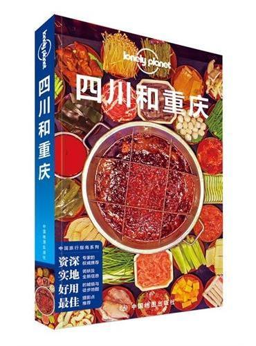 孤独星球Lonely Planet旅行指南系列:四川和重庆(2015年全新版)