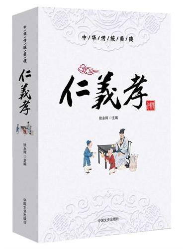 中华传统美德:仁 义 孝
