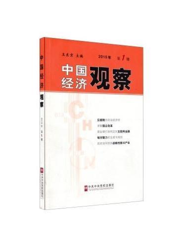 中国经济观察2015年第1册