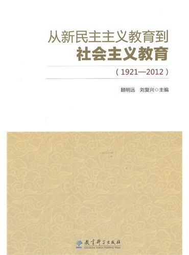 从新民主主义教育到社会主义教育(1921-2012)