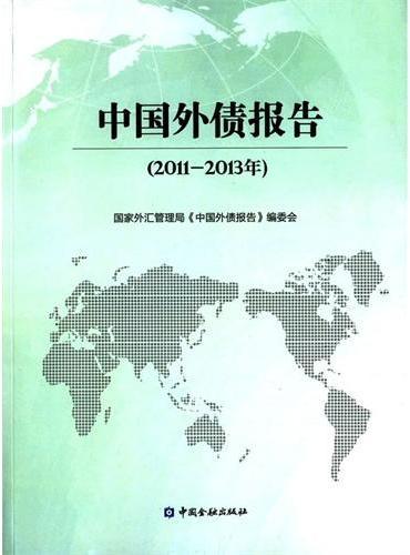 中国外债报告(2011-2013年)