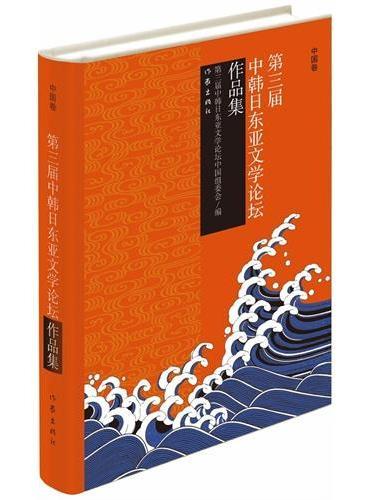 第三届中韩日东亚文学论坛作品集(3册)