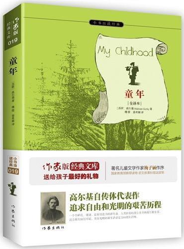 童年My Childhood  名家名译 新课标必读 名社出版