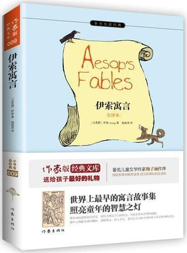 伊索寓言Aesop's Fables  名家名译 新课标必读 名社出版