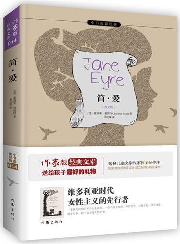 简·爱 Jane Eyre  名家名译 新课标必读 名社出版