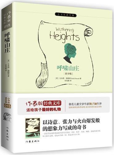 呼啸山庄Wuthering Heights  名家名译 新课标必读 名社出版
