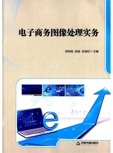 电子商务图像处理实务