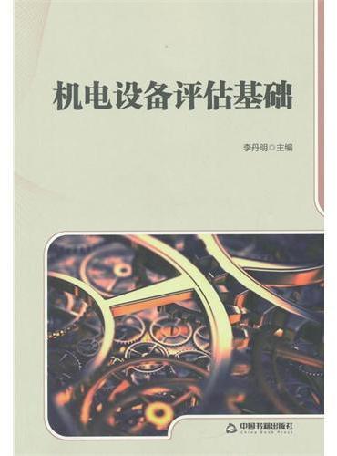 机电设备评估基础