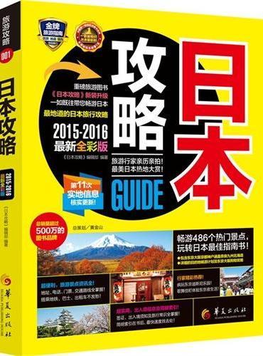 日本攻略(2015—2016全彩升级版,全面介绍日本概况、签证最新资讯、热门景点信息、购物场所、美食天地等,方便您为自己的私人旅行订制一套完美计划)