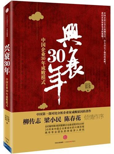 兴衰30年—中国企业30年成败模式