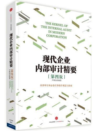 现代企业内部审计精要(第四版)