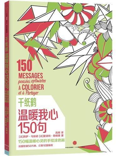 千纸鹤·温暖我心150句