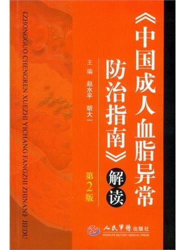 《中国成人血脂异常防治指南》解读(第二版)