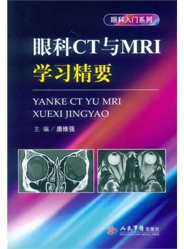 眼科CT与MRI学习精要.眼科入门系列