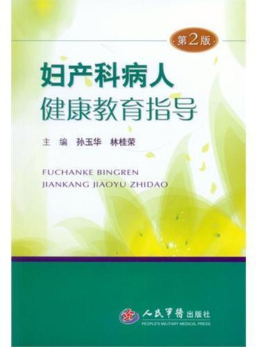 妇产科病人健康教育指导(第二版)