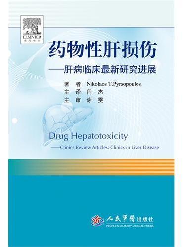 药物性肝损伤.肝病临床最新研究进展