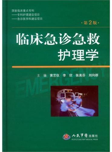 临床急诊急救护理学(第二版)