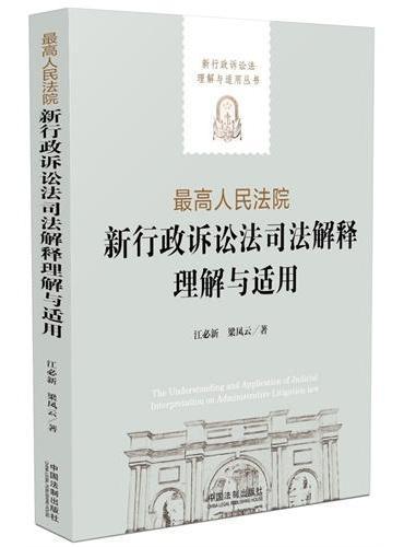 最高人民法院新行政诉讼法司法解释理解与适用 新行政诉讼法理解与适用丛书