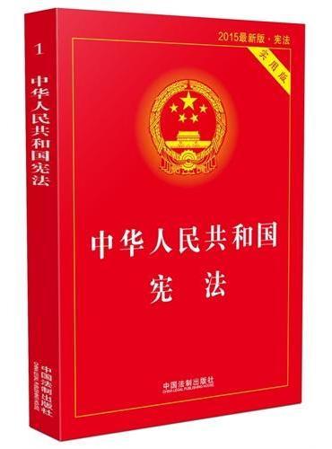 中华人民共和国宪法实用版(2015最新版)