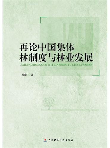 再论中国集体林制度与林业发展