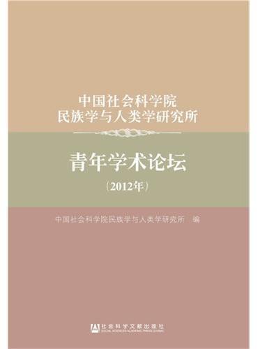 中国社会科学院民族学与人类学研究所青年学术论坛(2012年)