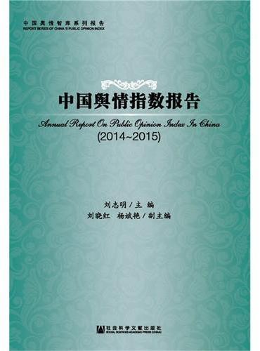 中国舆情指数报告(2014~2015)