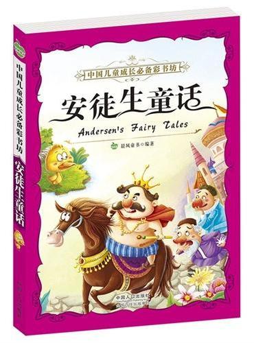 安徒生童话-中国儿童成长必备彩书坊