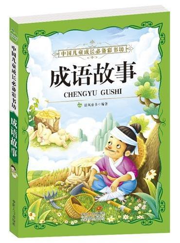 成语故事-中国儿童成长必备彩书坊