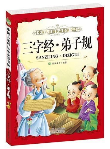 三字经 弟子规-中国儿童成长必备彩书坊