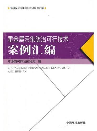 重金属污染防治可行技术案例汇编