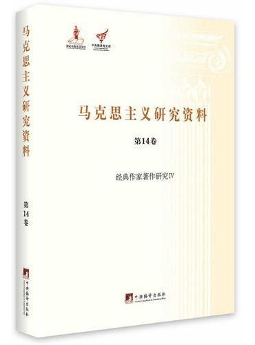 经典作家著作研究IV(马克思主义研究资料第14卷)精装