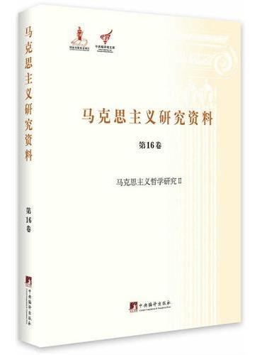 马克思主义哲学研究II(马克思主义研究资料第16卷)精装