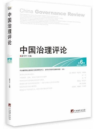 《中国治理评论》(第6辑)