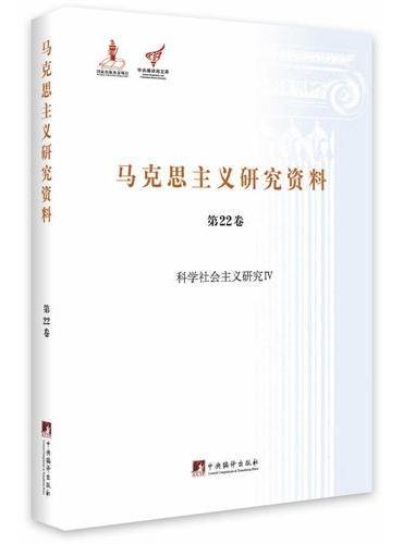 科学社会主义研究IV(马克思主义研究资料第22卷)