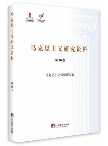 马克思主义哲学研究II(马克思主义研究资料第16卷)