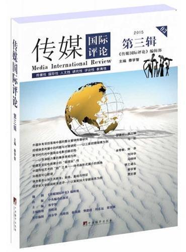 传媒国际评论(第三辑)