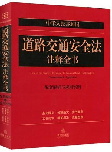中华人民共和国道路交通安全法注释全书:配套解析与应用实例